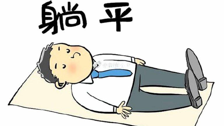 Trào lưu 'nằm im', phản kháng làm việc tại Trung Quốc